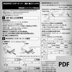設計・施工マニュアル