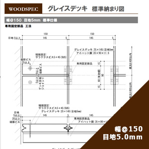 layout_w150-50