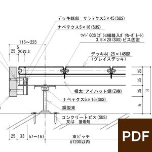 幕板標準納まり図